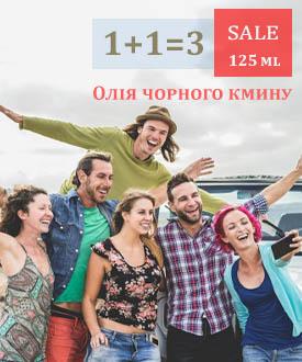 черный тмин_акция-укр
