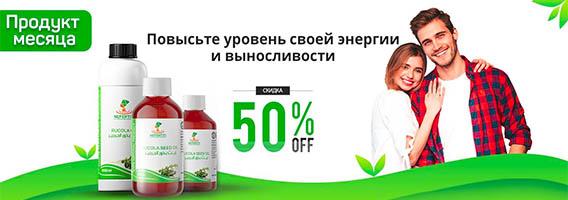 rukkola -50%