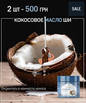 ши кокос
